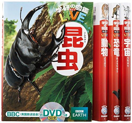 学研の図鑑LIVE 第1期 4巻セット