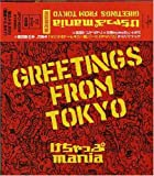 GREETINGS FROM TOKYO(初回限定盤)(DVD付)