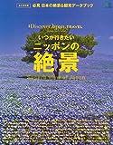 別冊Discover Japan_TRAVEL いつか行きたいニッポンの絶景 (エイムック 3700 別冊Discover Japan_TRAVEL)