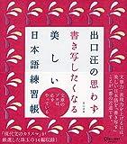 出口汪の 思わず書き写したくなる美しい日本語練習帳 画像