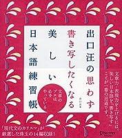 出口汪の 思わず書き写したくなる美しい日本語練習帳
