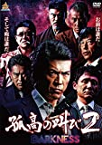 孤高の叫び2 DARKNESS[DVD]