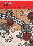振袖 (京都書院美術双書―日本の染織)