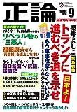 月刊正論 2018年 09月号 [雑誌]