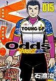 Odds VS! : 15 (アクションコミックス)