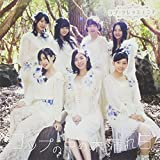 コップの中の木漏れ日(CD+DVD)(Type-C)(初回生産限定盤)