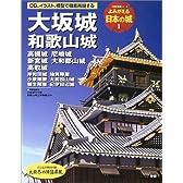 よみがえる日本の城 (1) (歴史群像シリーズ)