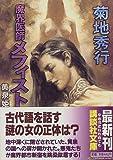 魔界医師メフィスト―黄泉姫 (講談社文庫)