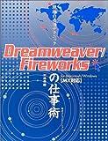現場の必須テクニックDreamweaver/Fireworksの仕事術―MX対応