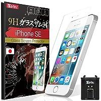 【 超薄 0.13mm (日本製) 】 iPhone SE ガラスフィルム / iPhone5 / iPhone5s / iPhone5c 保護フィルム 目立たない 直角90度に曲げても割れない 耐久力 硬度9H ガラスザムライ®[らくらくクリップ / 365日保証付き]