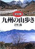 〈決定版〉九州の山歩き