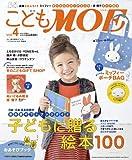 こどもMOE (モエ) vol.4 2013年 01月号