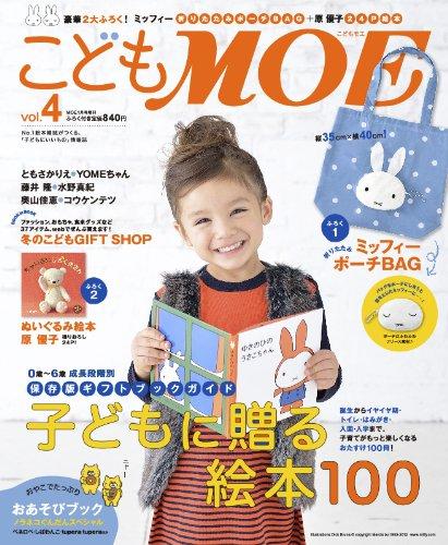 こどもMOE (モエ) vol.4 2013年 01月号の詳細を見る
