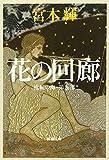 花の回廊―流転の海〈第5部〉 (新潮文庫)