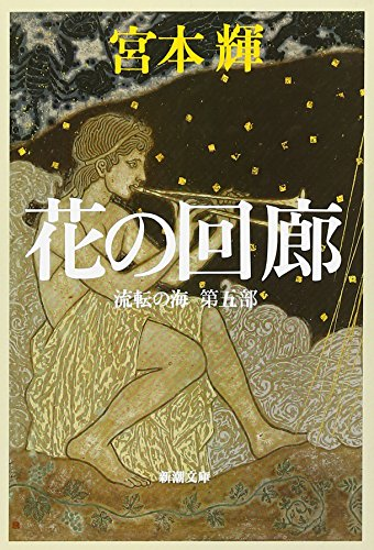 花の回廊—流転の海〈第5部〉 (新潮文庫)
