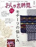 おしゃれ時間。 11 モチーフの愉しみ。・かぎ針編み・棒針編み・刺しゅう (別冊美しい部屋)