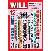 WiLL (ウィル) 2012年 12月号 [雑誌]