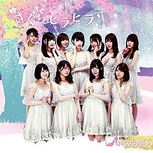 さくらヒラヒラ(初回限定盤A)(DVD付)