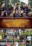 TOYOTA プレゼンツ FIFAクラブワールドカップ UAE 2009 総集編 [DVD]