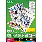 コクヨ カラーレーザー カラーコピー 両面印刷 セミ光沢 厚口 B4 100枚 LBP-FH3800