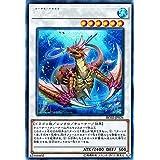 瑚之龍 シークレットレア 遊戯王 レアリティコレクション 20th rc02-jp026