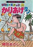かりあげクン 34 (アクションコミックス)