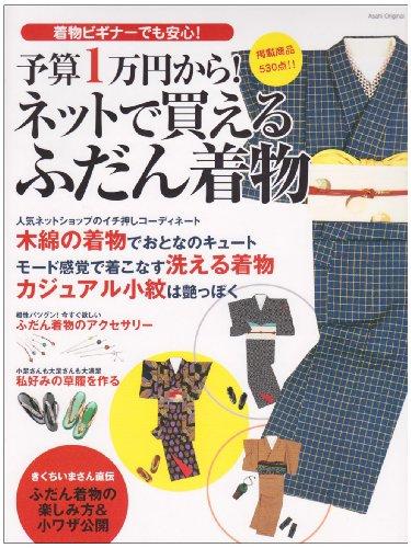 予算1万円から!ネットで買えるふだん着物―掲載商品530点!! (Asahi original (136))の詳細を見る
