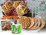 秋田いなふく米菓 納豆せんべい 1袋 (11枚入り)