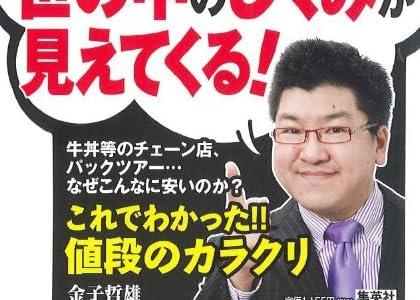 流通ジャーナリスト・金子哲雄、死去
