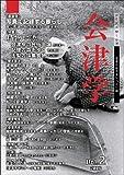 会津学 (Vol.2)