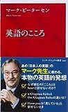 英語のこころ (インターナショナル新書)