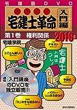 2016年版 宅建士革命入門編 第1巻 権利関係 (宅建塾DVD)