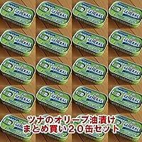 ツナのオリーブオイル漬け110g 20個セット