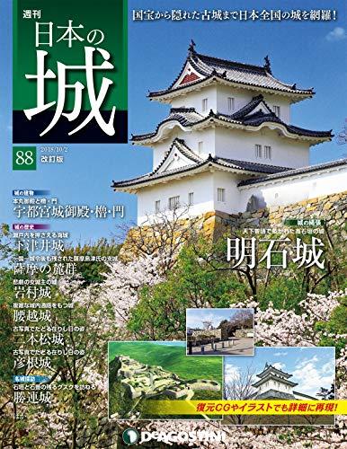日本の城 改訂版 第88号 [雑誌]