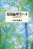 環境倫理学ノート―比較思想的考察 (Minerva21世紀ライブラリー)