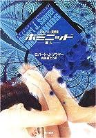 ホミニッド-原人 (ハヤカワ文庫SF)