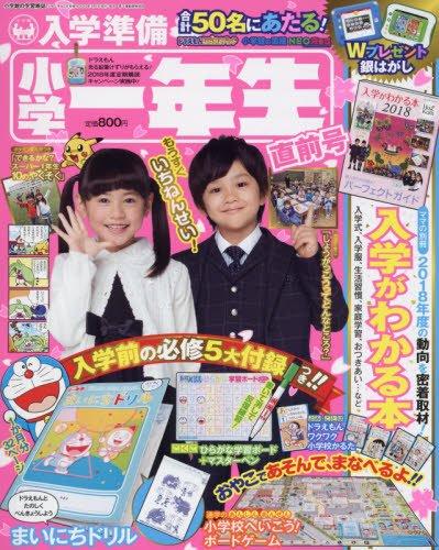 入学準備 小学一年生 直前号 2018年 02 月号 [雑誌]: 小学一年生 増刊