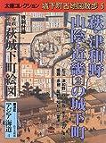 萩・津和野 山陰・近畿〈2〉の城下町 (太陽コレクション―城下町古地図散歩)