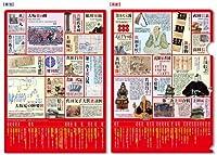 「真田三代年譜」クリアファイル