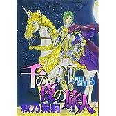 賢者の石 (5) 千の夜の旅人 (ぶんか社コミックス)