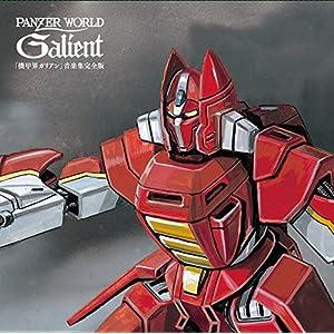 オリジナルサウンドトラック「機甲界ガリアン」音楽集完全版 EPサイズ紙ジャケットBOX
