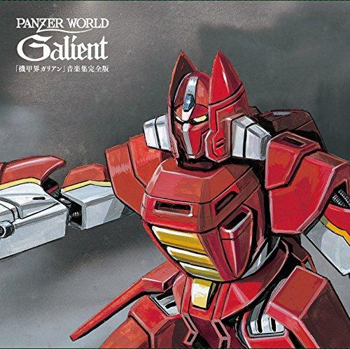 オリジナルサウンドトラック 機甲界ガリアン 音楽集完全版 EPサイズ紙ジャケットBOX