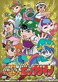 祝(ハピ☆ラキ)!ビックリマン VOL.4[DVD]