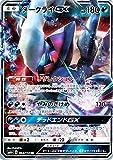 ポケモンカードゲームSM/ダークライGX(RR)/GXバトルブースト