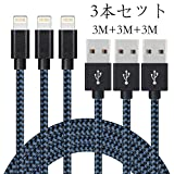 JUNLEI ライトニング ケーブル 高耐久ナイロン Lightning ケーブルの同期とUSB充電ケーブル iPhone 7/7 Plus /6s/6s Plus/6 Plus/6/iPhone 5/5C/5S/SE/iPad/Air/Mini/Mini2/iPad 4/iPod 5/iPod 7に対応【3M 3本セット】
