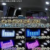 【ブルー&ホワイト】インサイト/ZE2/LEDルームランプ/59灯/8点・1台分