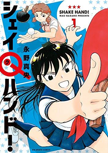 シェイQハンド!(1) (ビッグコミックス)