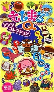 NHK むしまるQ ソングコレクション [VHS]