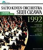 小澤征爾指揮 サイトウ・キネン・オーケストラ 1992[Blu-ray/ブルーレイ]