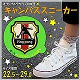 キャンバスシューズ スポーツワッペン付き靴【卓球部 盾型エンブレム】 25.5cm 無地